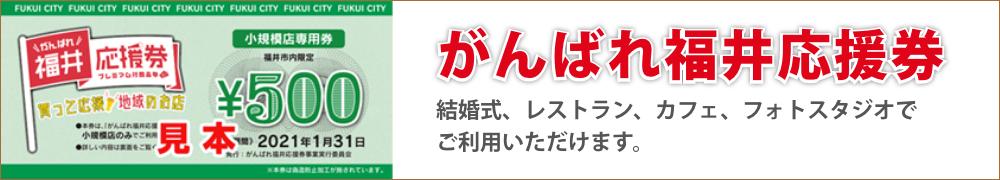 がんばれ福井応援券