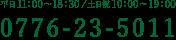 平日11:00〜18:00 / 土日祝10:00〜19:00